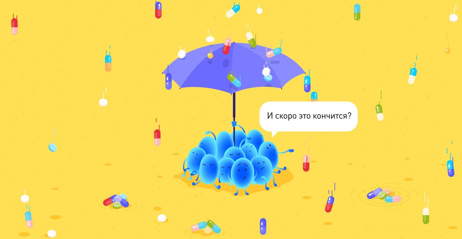 Микробиота. Как лекарства влияют на состав бактерий кишечника - 1