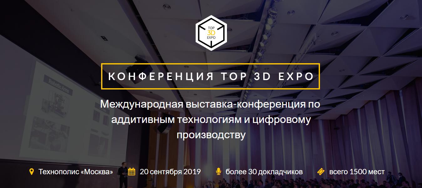 Приглашаем на Top 3D Expo в сентябре - 1