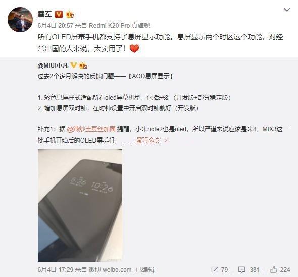 Все смартфоны Xiaomi с экранами OLED получат цветной режим Always On Display