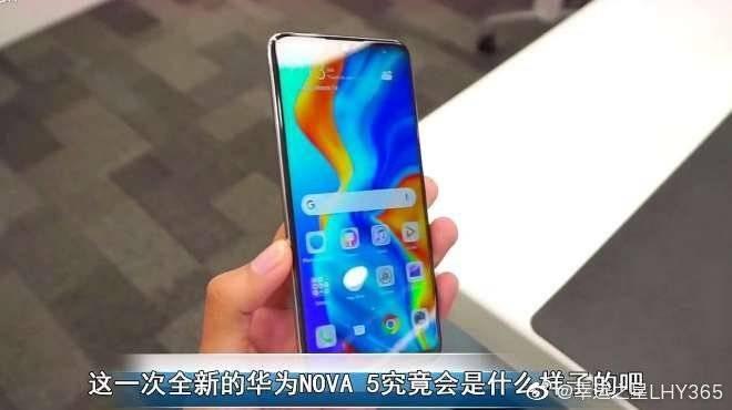 Huawei Nova 5 Pro получит камеру с четырьмя датчиками и аккумулятор емкостью 4200 мА·ч