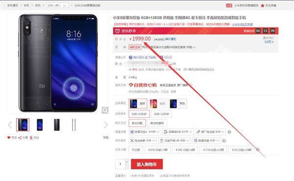 Xiaomi Mi 8 Pro рекордно подешевел