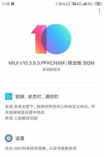 Первое обновление прошивки Redmi K20 добавило функцию, которая изначально должна была быть в смартфонах