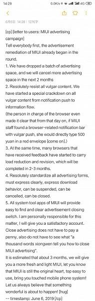 Пользователи MIUI сами смогут отключать рекламу