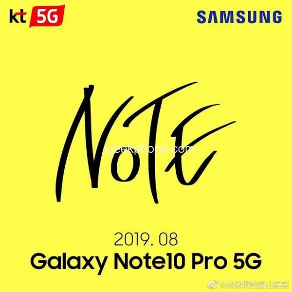 Постер подтверждает, что Samsung Galaxy Note 10 5G выйдет в августе