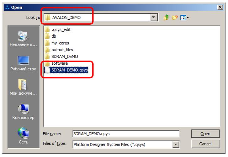 Разработка собственного ядра для встраивания в процессорную систему на базе ПЛИС - 9