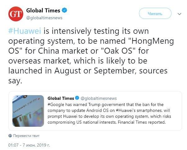 Google опасается, что собственная операционная система Huawei подвергнет угрозе национальные интересы США
