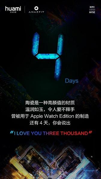 Через 4 дня Huami представит умные часы Amazfit Verge 2, они смогут снимать ЭКГ