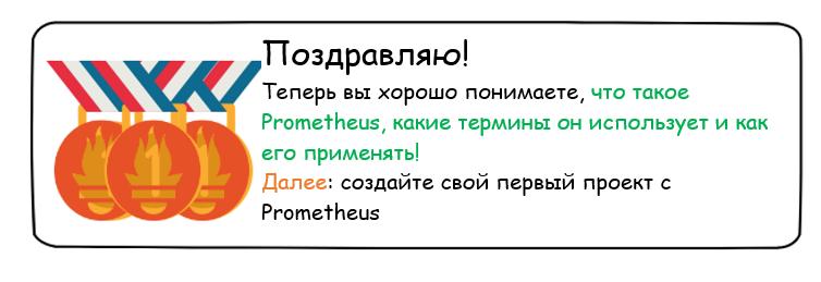 Полное руководство по Prometheus в 2019 году - 14