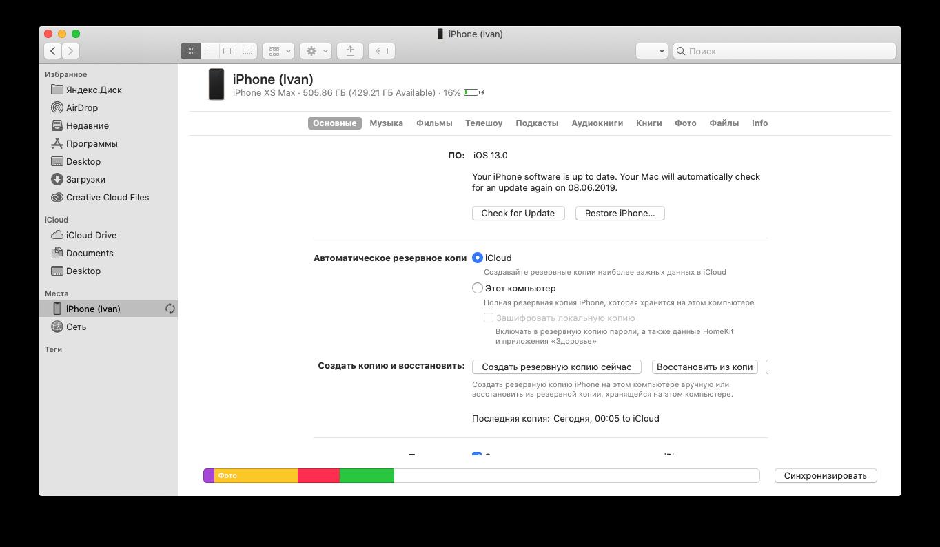 Беты Apple живьем: мелочи, о которых не рассказали на презентации - 13