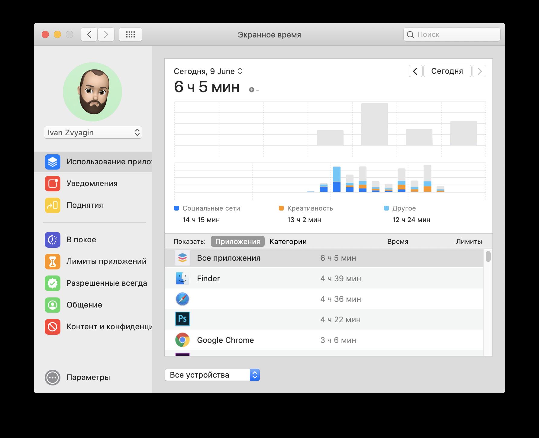 Беты Apple живьем: мелочи, о которых не рассказали на презентации - 14