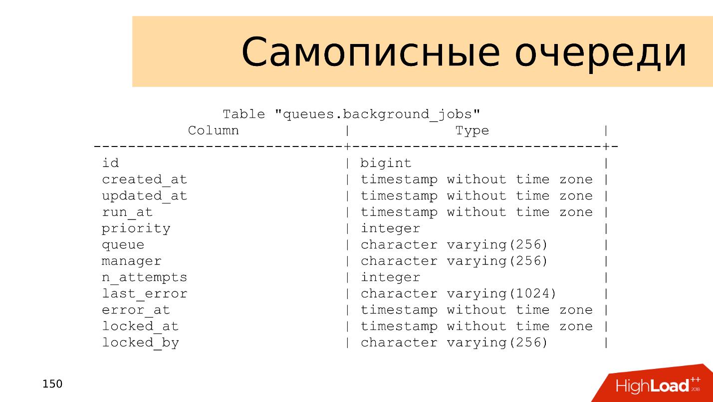 Топ ошибок со стороны разработки при работе с PostgreSQL - 15