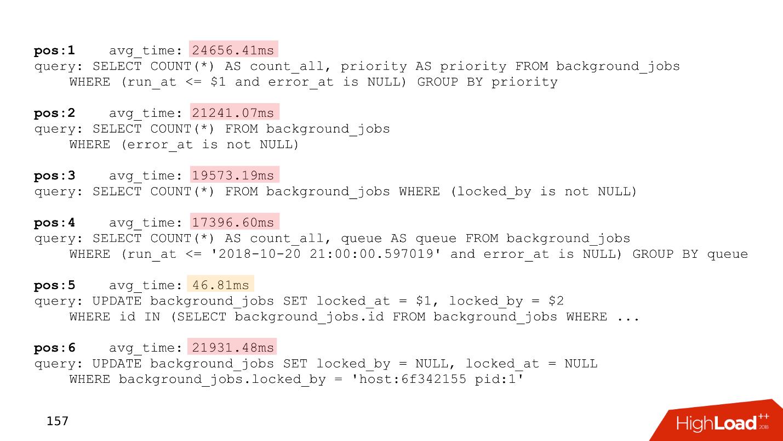 Топ ошибок со стороны разработки при работе с PostgreSQL - 16