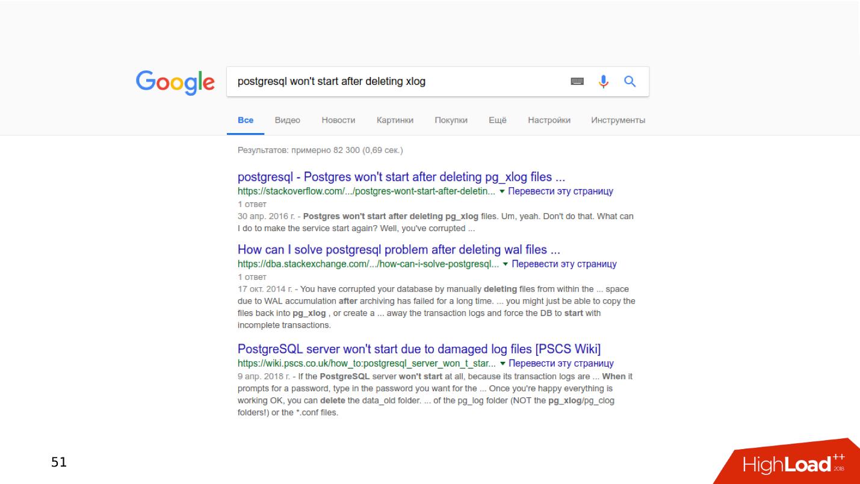 Топ ошибок со стороны разработки при работе с PostgreSQL - 7