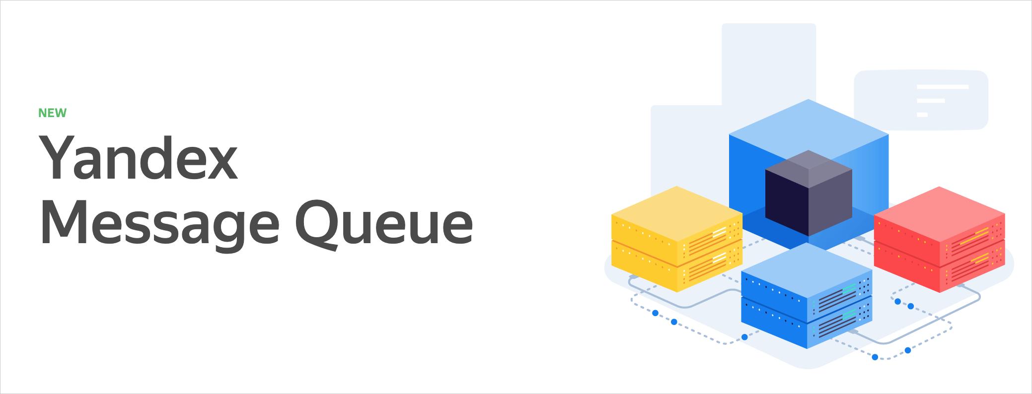 Архитектура сервиса распределённых очередей сообщений в Яндекс.Облаке - 1