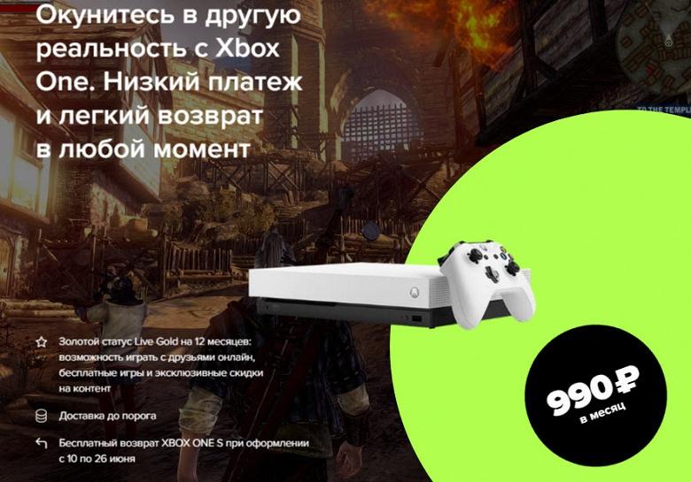 Консоли Xbox One S c 10 по 26 июня доступны по подписке с бесплатным возвратом
