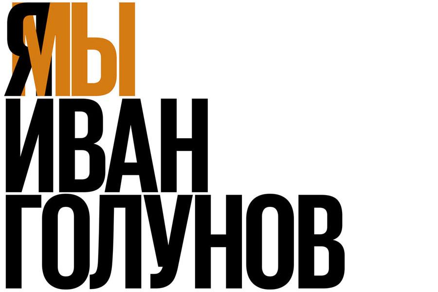 Мы — Иван Голунов - 1
