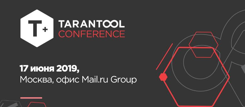 Приглашаем на Tarantool Conference 17 июня - 1