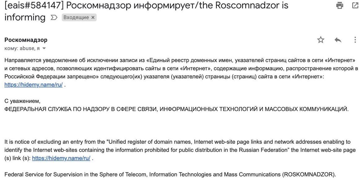 Сайт VPN-сервиса HideMy.name удалили из реестра заблокированных в РФ ресурсов - 1