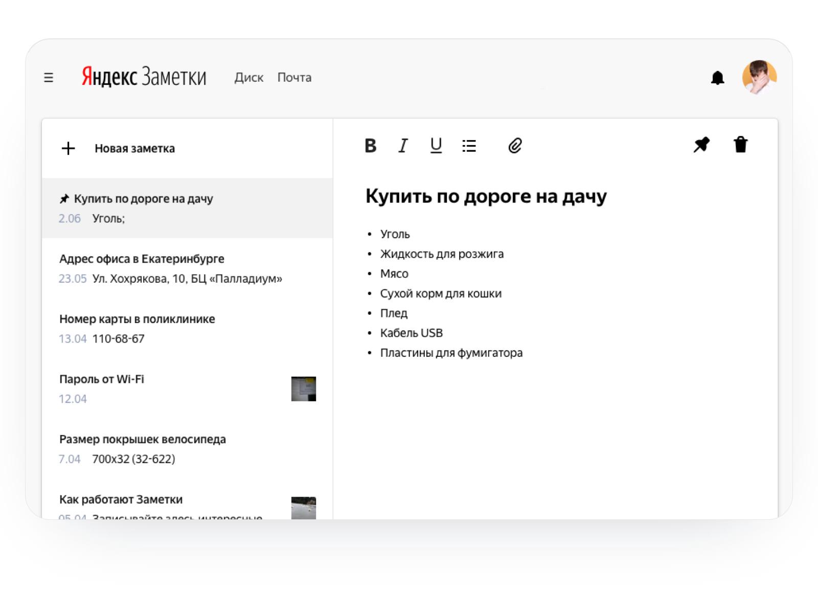 Яндекс сделал «Заметки» доступными для пользователей Windows, Android и любых видов браузеров - 1