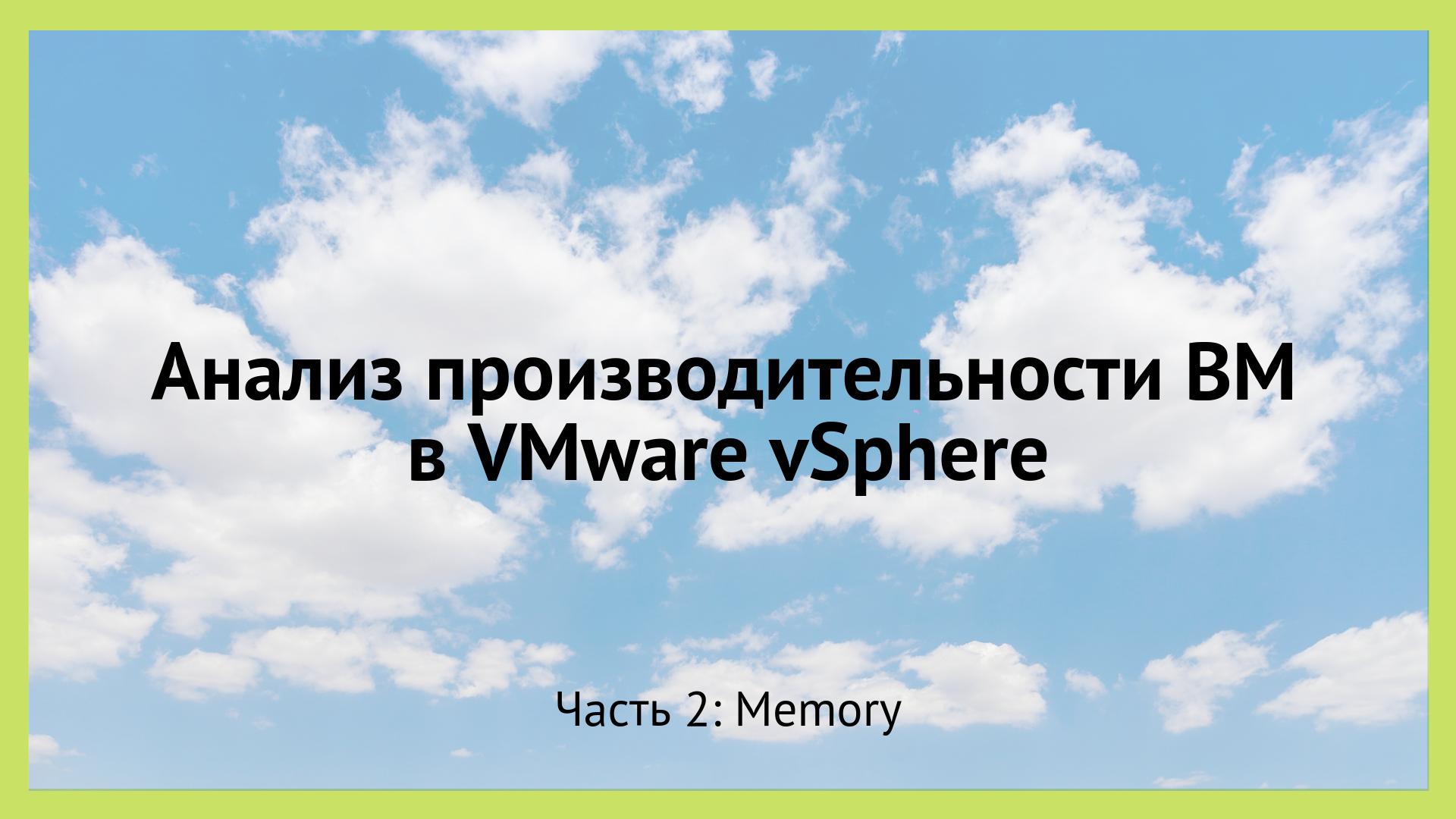 Анализ производительности ВМ в VMware vSphere. Часть 2: Memory - 1