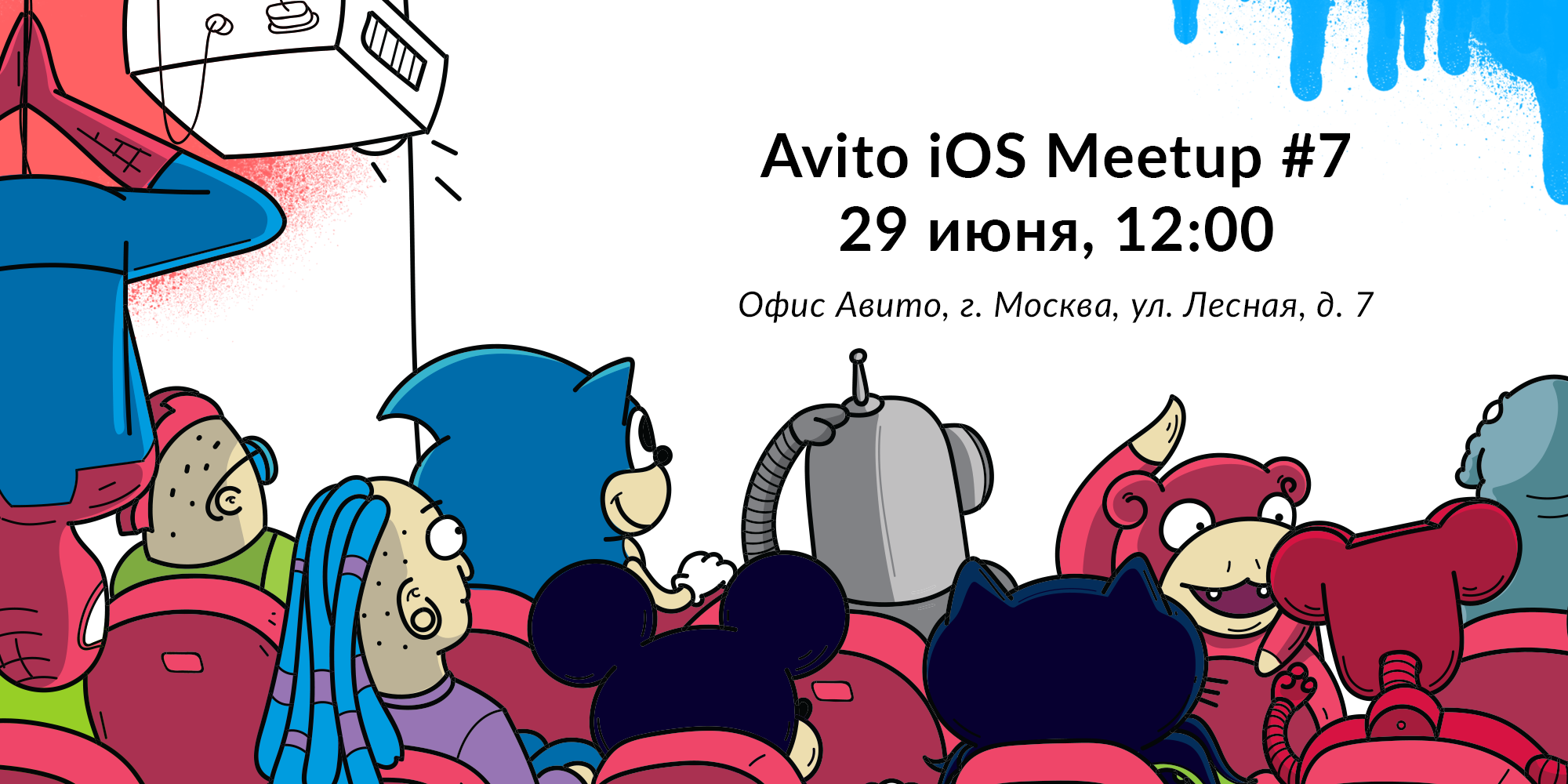 Анонс Avito iOS Meetup #7: feature toggles, remote cache, тёмные темы и карьера iOS-разработчика - 1