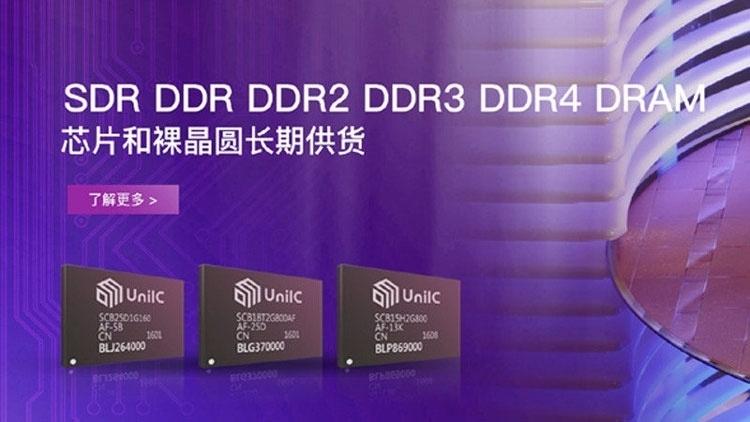 Китайцы готовятся выпускать первую разработанную в стране память DRAM