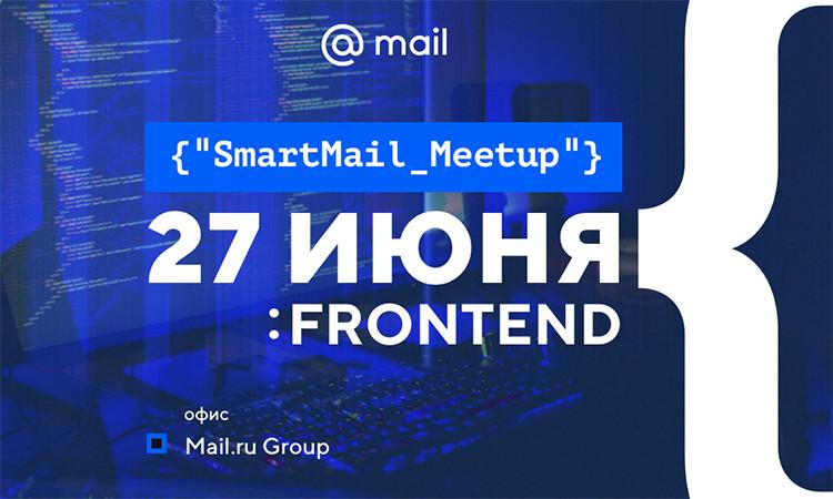 Приглашаем на митап по frontend-разработке в высоконагруженных сервисах - 1