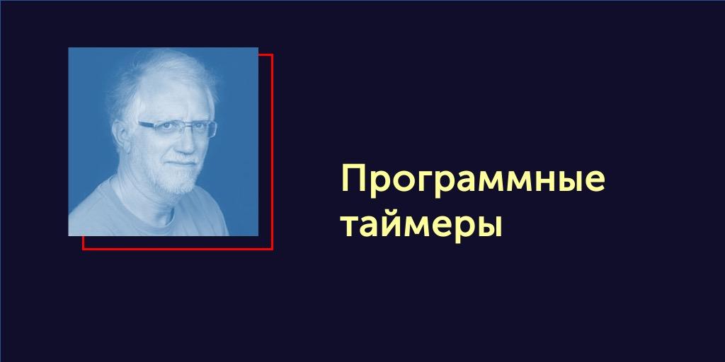Вся правда об ОСРВ. Статья #28. Программные таймеры - 1