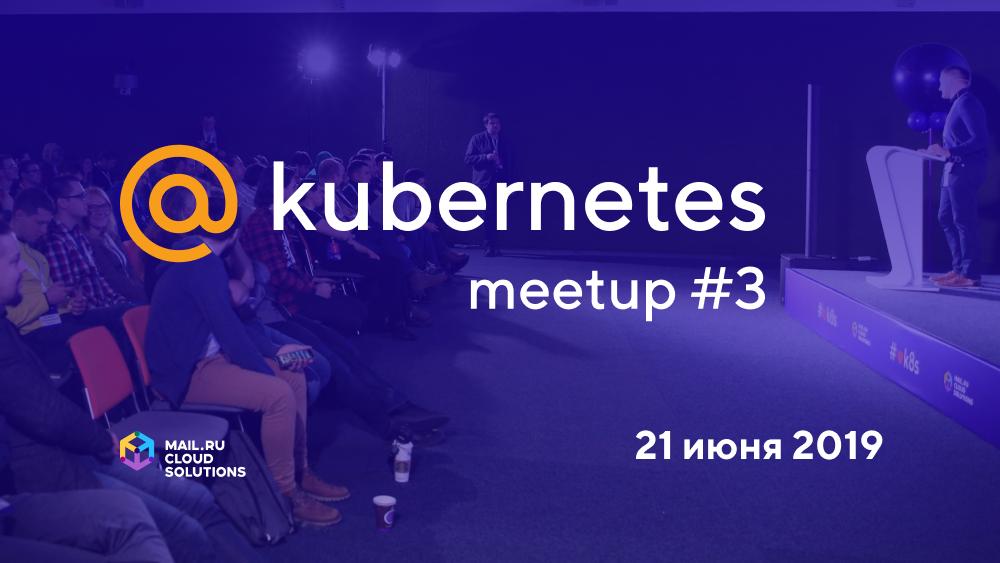 @Kubernetes Meetup #3 в Mail.ru Group: 21 июня - 1