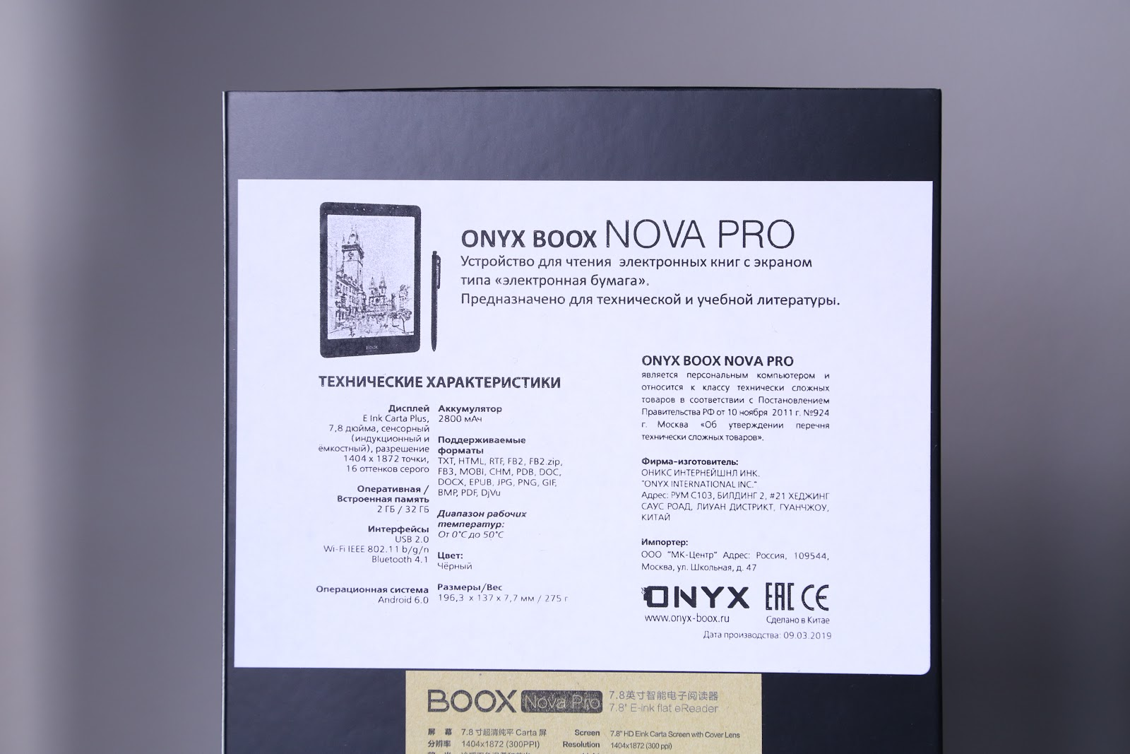 Его ждали, и он не разочаровал: ONYX BOOX Nova Pro - 29