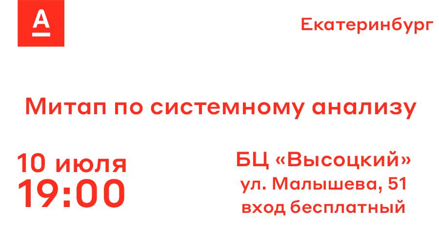Екатеринбург, 10 июля — митап Альфа-Банка по системному анализу - 1