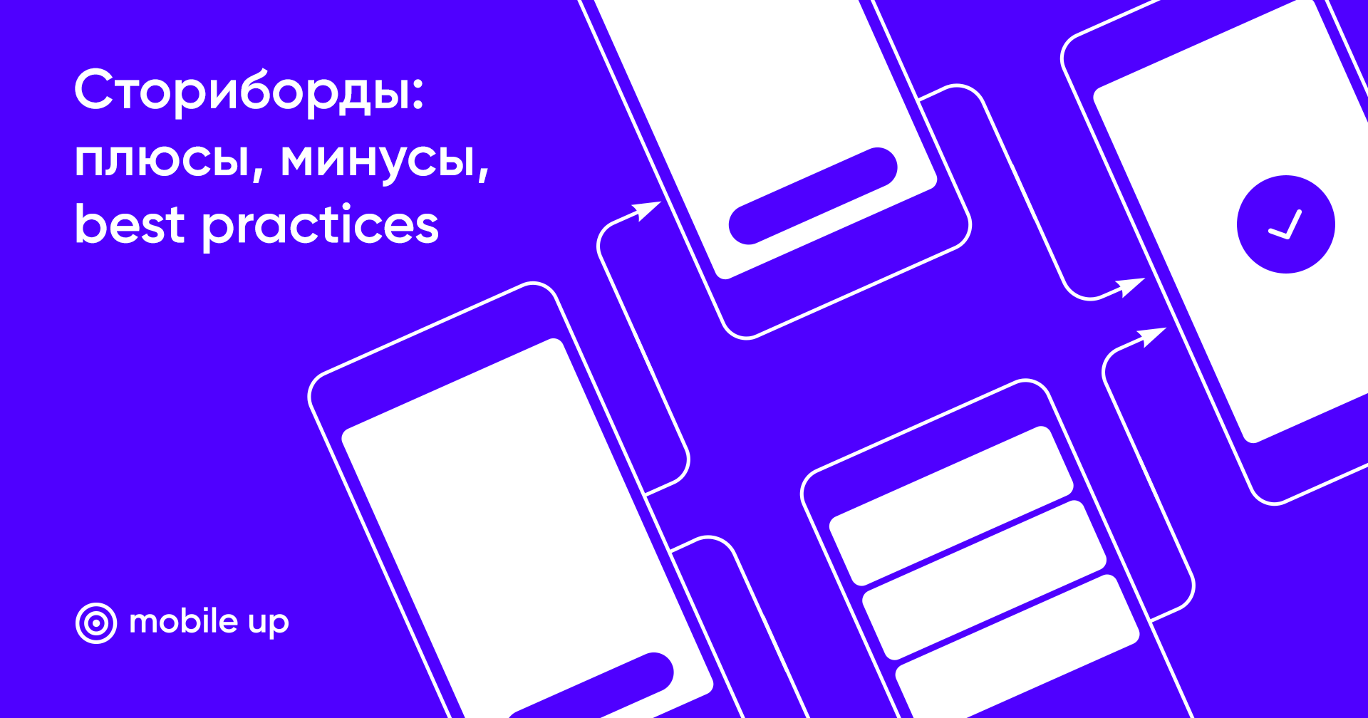iOS Storyboards: анализ плюсов и минусов, best practices - 1