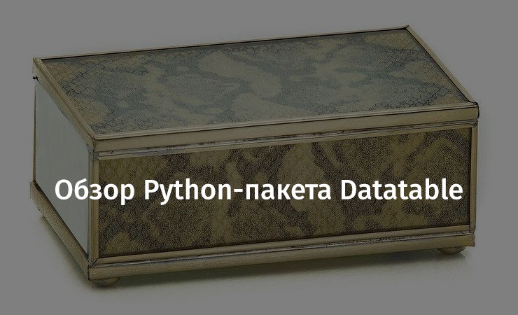 Обзор Python-пакета Datatable - 1
