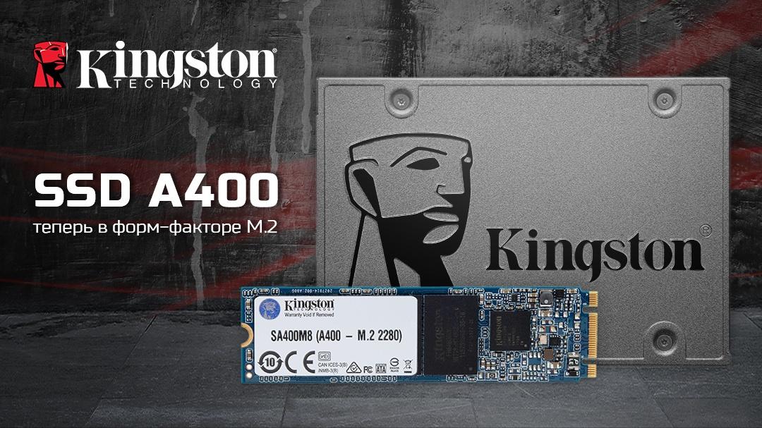 Теперь и в новой упаковке — Kingston A400 в формате M.2 спешит на рынок - 1