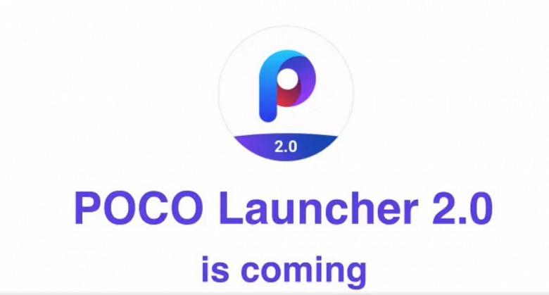 Тизер Poco Launcher 2.0 и возможные изображения Xiaomi Pocophone F2