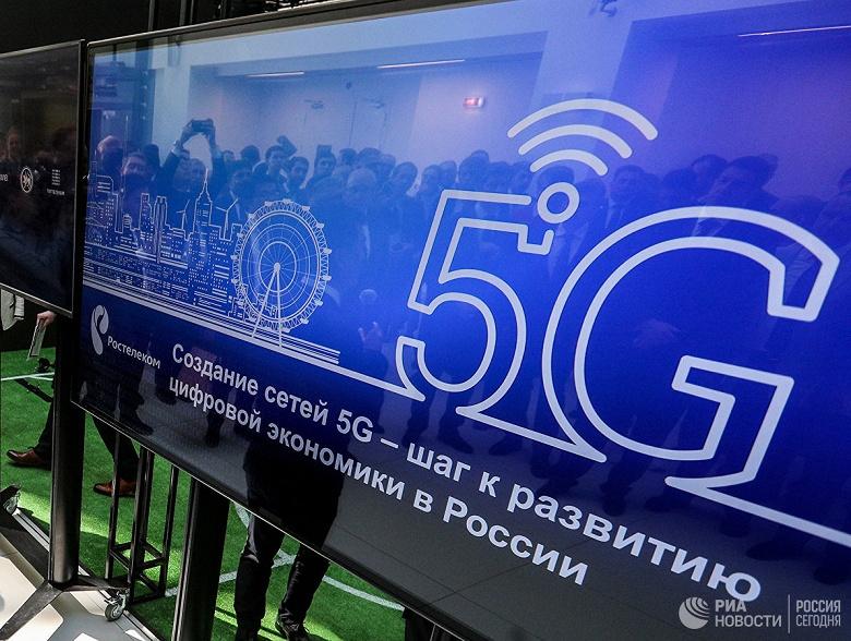 Объявлены первые города России, где запустят коммерческие сети 5G