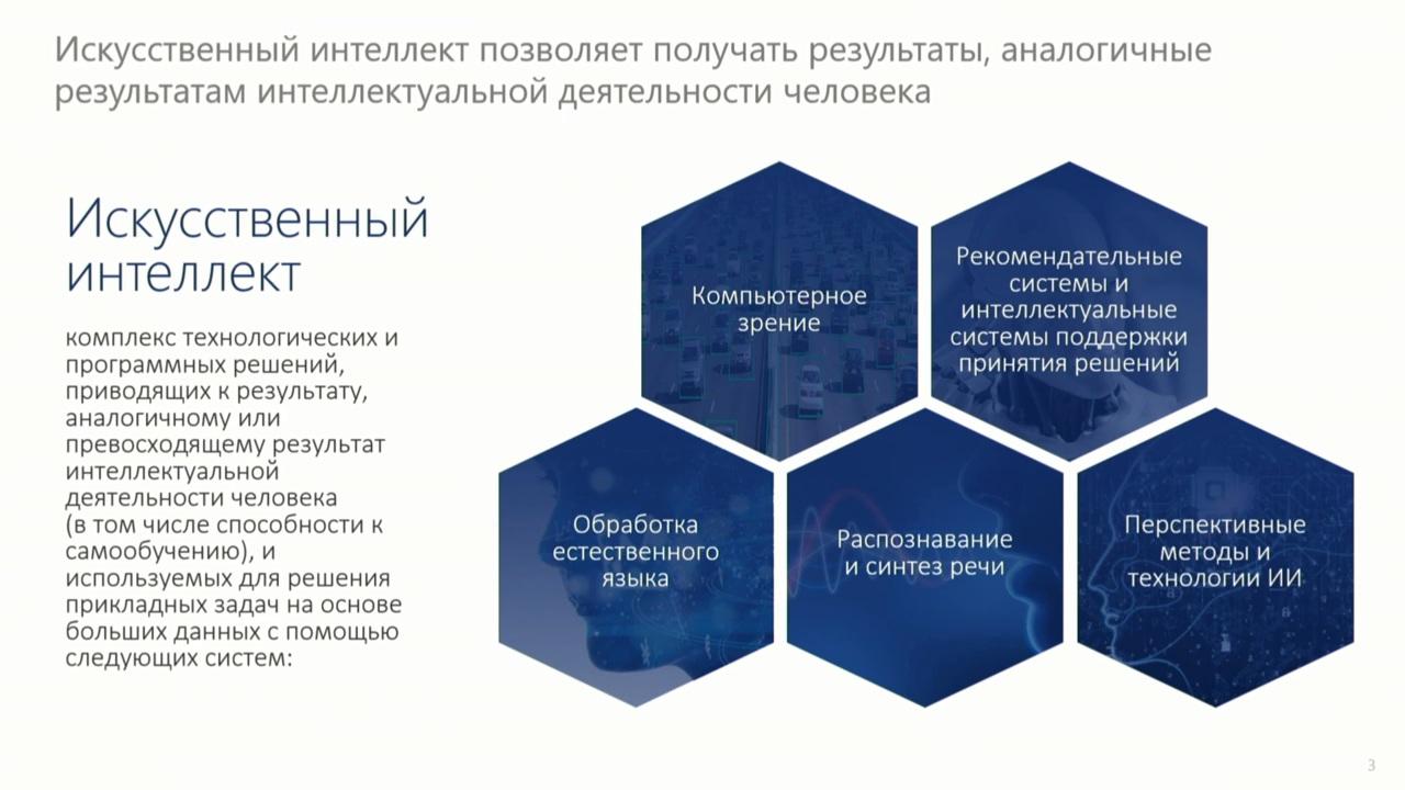 90 миллиардов рублей на развитие искусственного интеллекта - 2