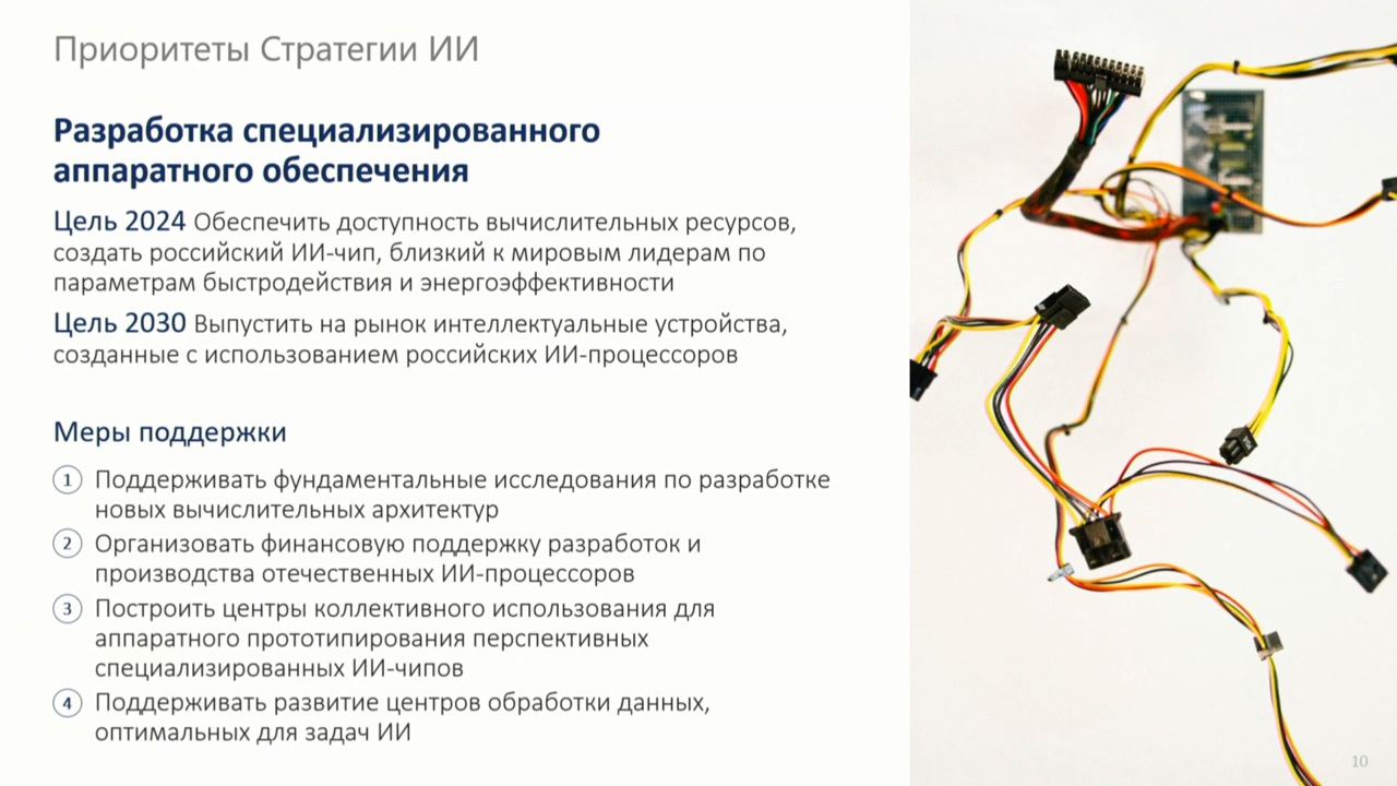 90 миллиардов рублей на развитие искусственного интеллекта - 5