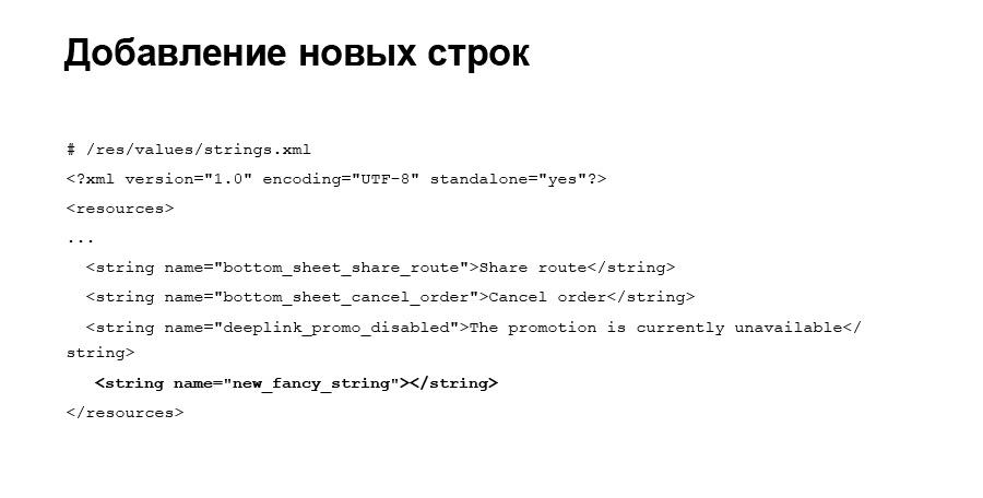 Локализация приложения и поддержка RTL. Доклад Яндекс.Такси - 11