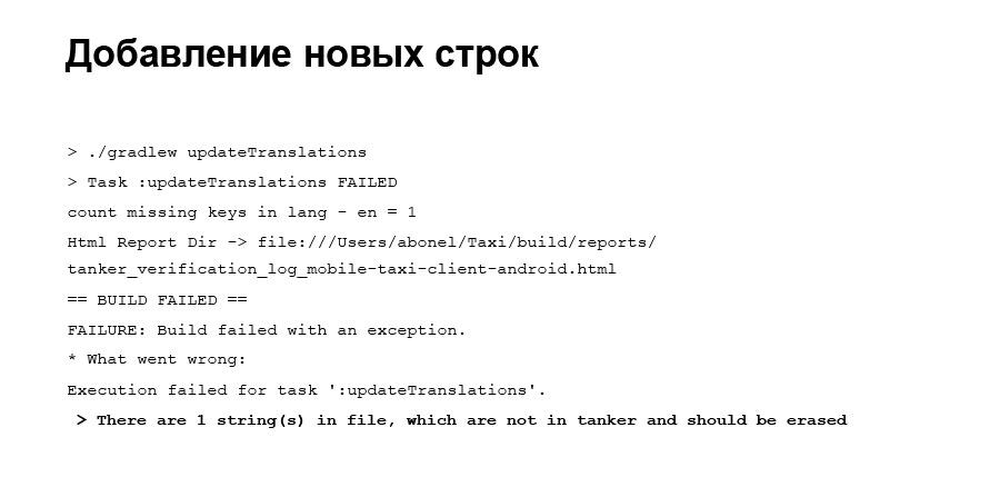 Локализация приложения и поддержка RTL. Доклад Яндекс.Такси - 12