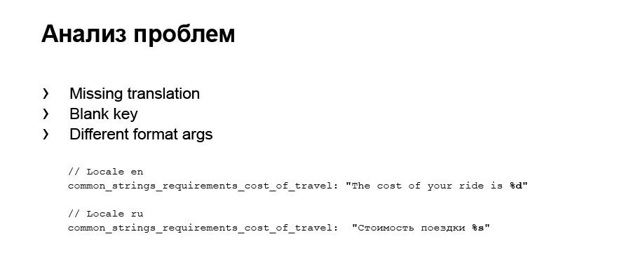Локализация приложения и поддержка RTL. Доклад Яндекс.Такси - 13