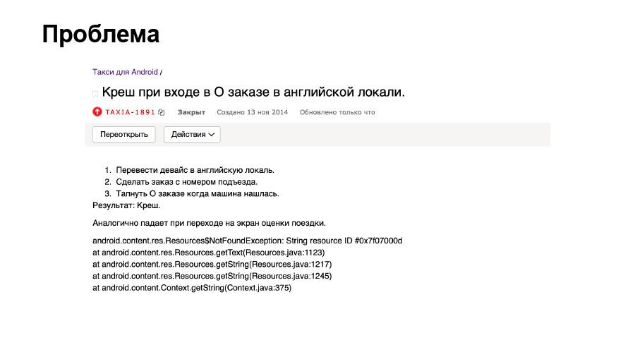 Локализация приложения и поддержка RTL. Доклад Яндекс.Такси - 2