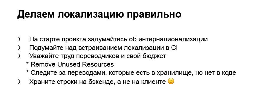 Локализация приложения и поддержка RTL. Доклад Яндекс.Такси - 23