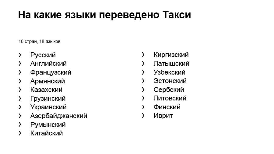 Локализация приложения и поддержка RTL. Доклад Яндекс.Такси - 3