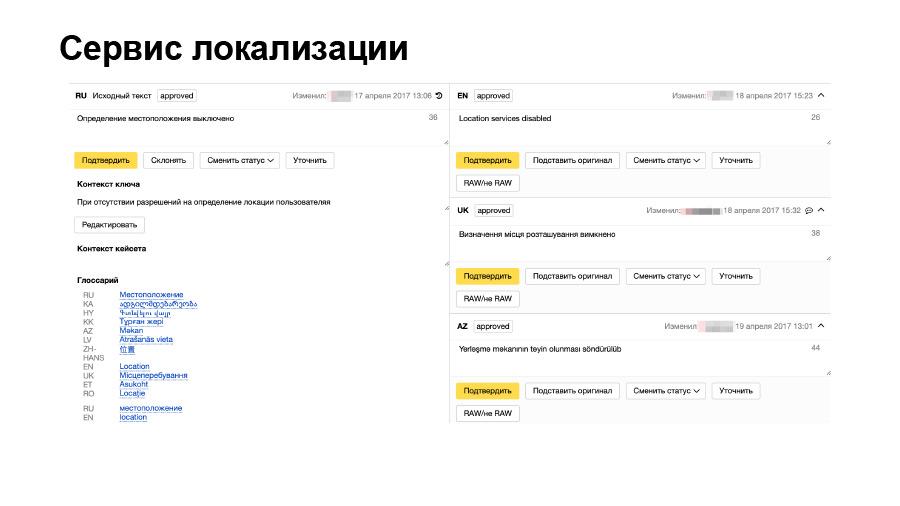 Локализация приложения и поддержка RTL. Доклад Яндекс.Такси - 4