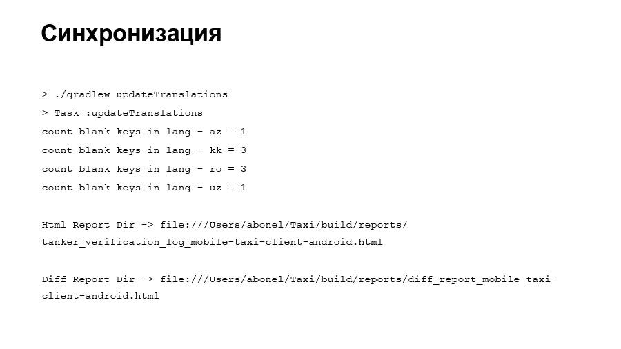 Локализация приложения и поддержка RTL. Доклад Яндекс.Такси - 5