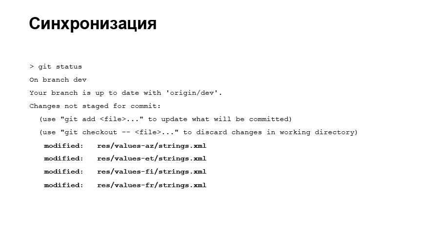 Локализация приложения и поддержка RTL. Доклад Яндекс.Такси - 6