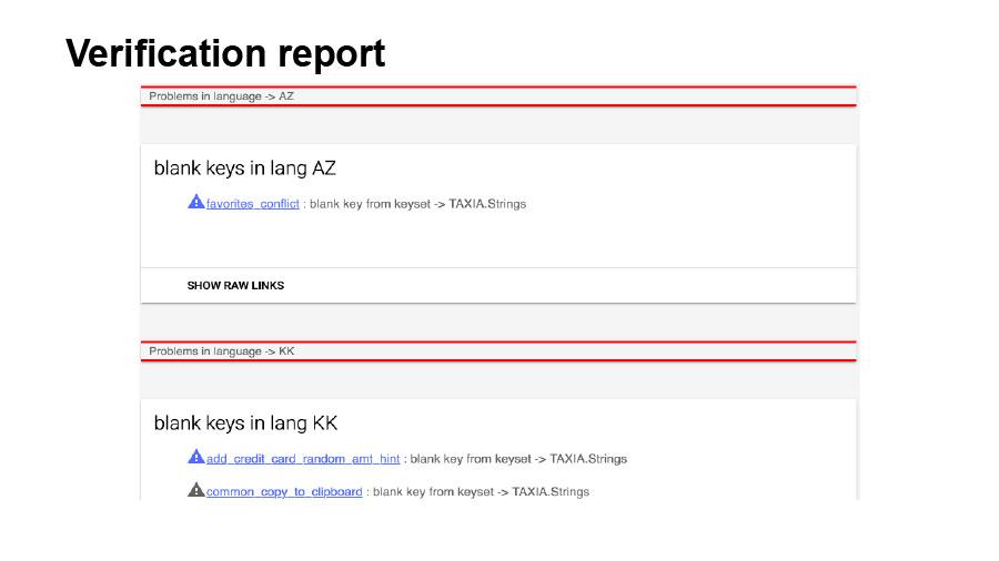 Локализация приложения и поддержка RTL. Доклад Яндекс.Такси - 8