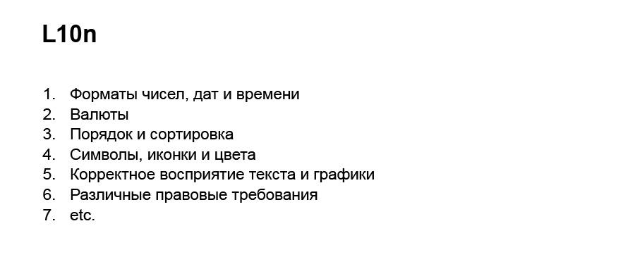 Локализация приложения и поддержка RTL. Доклад Яндекс.Такси - 1
