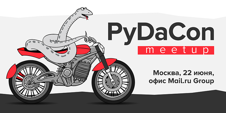 PyDaCon meetup в Mail.ru Group: 22 июня - 1